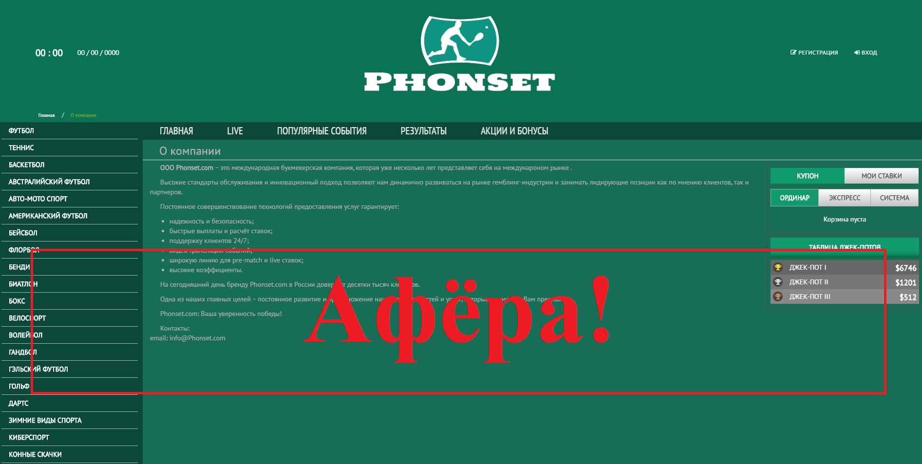 Phonset – букмекерская контора. Отзывы о phonset.com