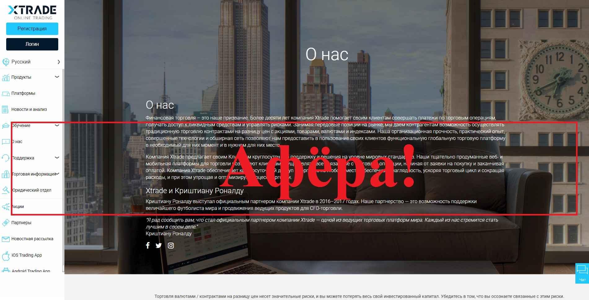 Платформа XTrade – отзывы и проверка на мошенничество xtrade.ru