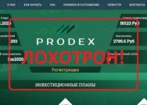 Prodex — инвестиционный проект. Отзывы и обзор prodex.site
