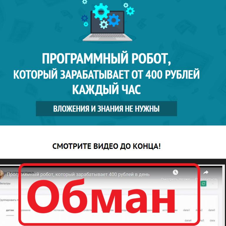 Программный робот зарабатывает от 400 рублей каждый час — отзывы людей