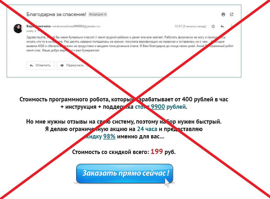 Программный робот зарабатывает от 400 рублей каждый час - отзывы людей