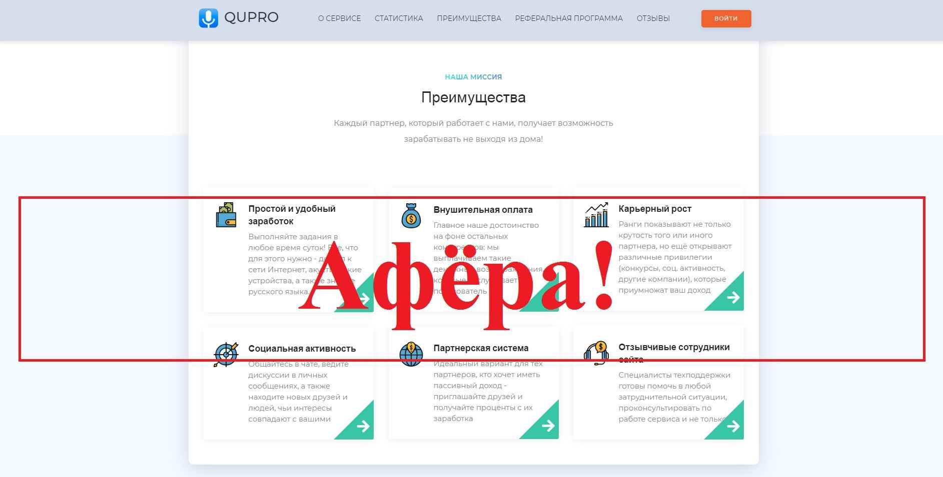 Реальные отзывы о QUPRO – распознавание аудио