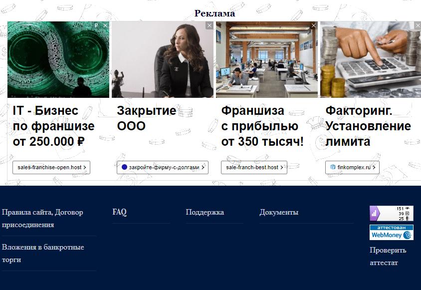 реклама на Biznes Group