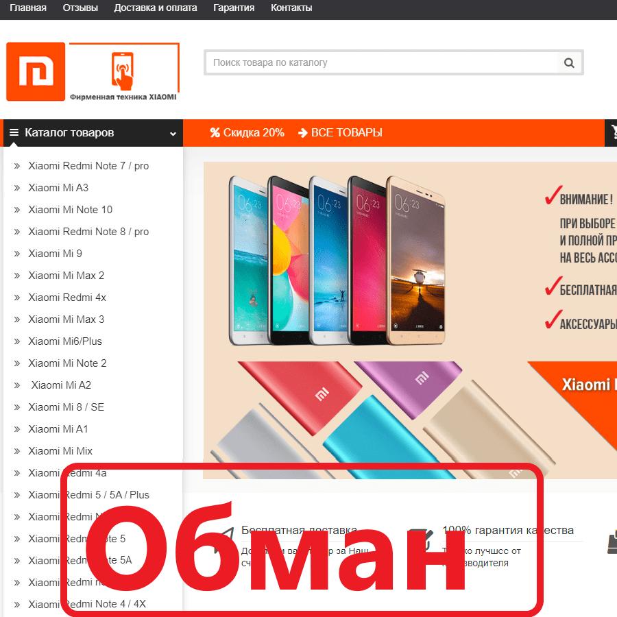 Xiaomi Ru Отзывы О Магазине