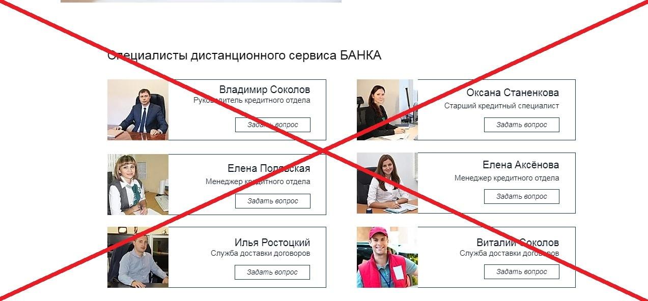 Рубин Банк - реальные отзывы о банке Рубин
