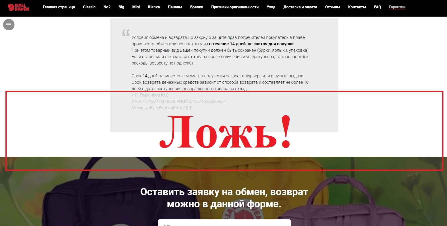 Fjallraven kanken – реальные отзывы о fjallravenbag.ru