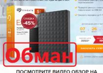 Внешний жесткий диск Seagate Expansion — отзывы покупателей