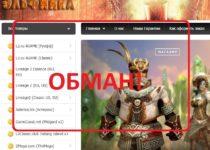 Store MMO Games Эльфийка — отзывы о магазине валют