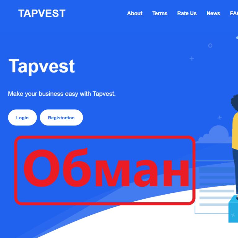 Tapvest — скам? Отзывы о tapvest.pro