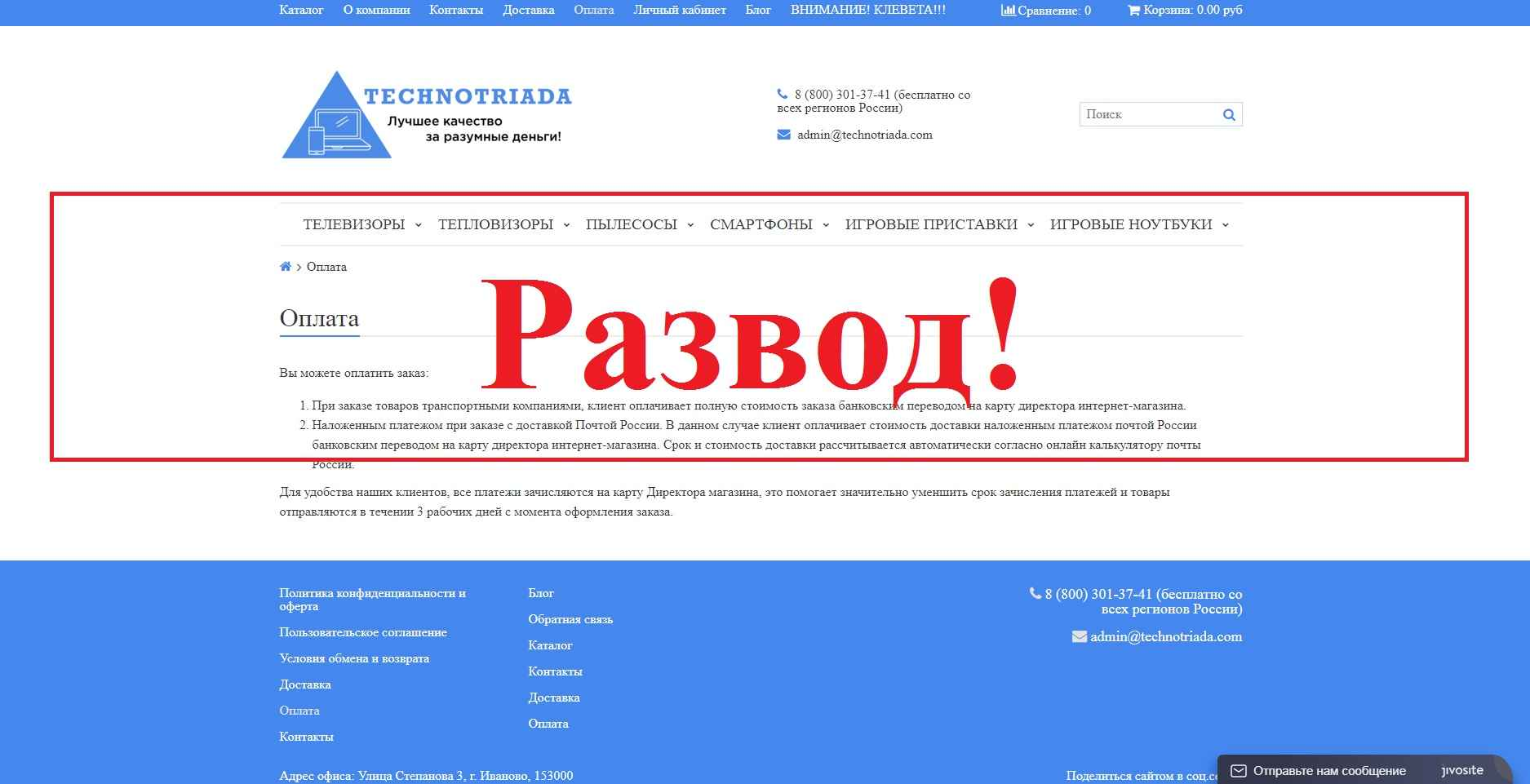 TechnoTriada – отзывы о магазине technotriada.com