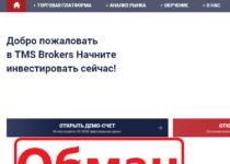 TMS Brokers — можно верить? Отзывы о tmsbrokers.com