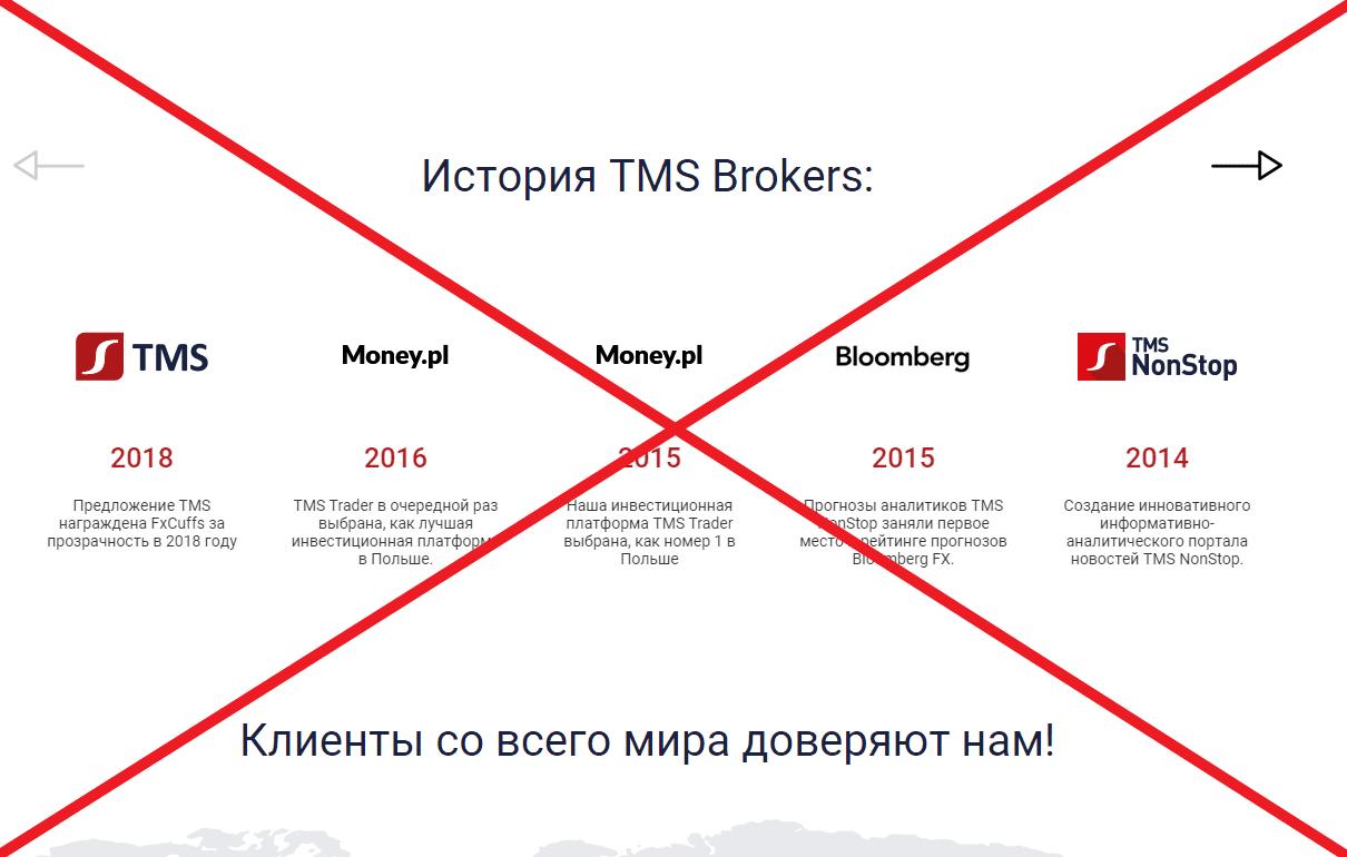 TMS Brokers - можно верить? Отзывы о tmsbrokers.com