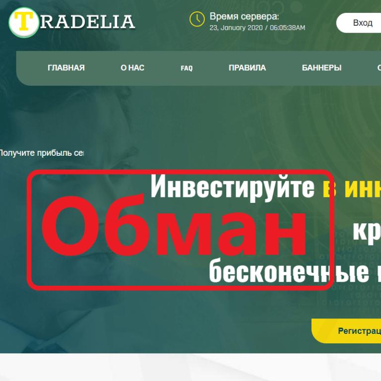 Tradelia — инвестиции в криптовалюту. Отзывы реальных людей