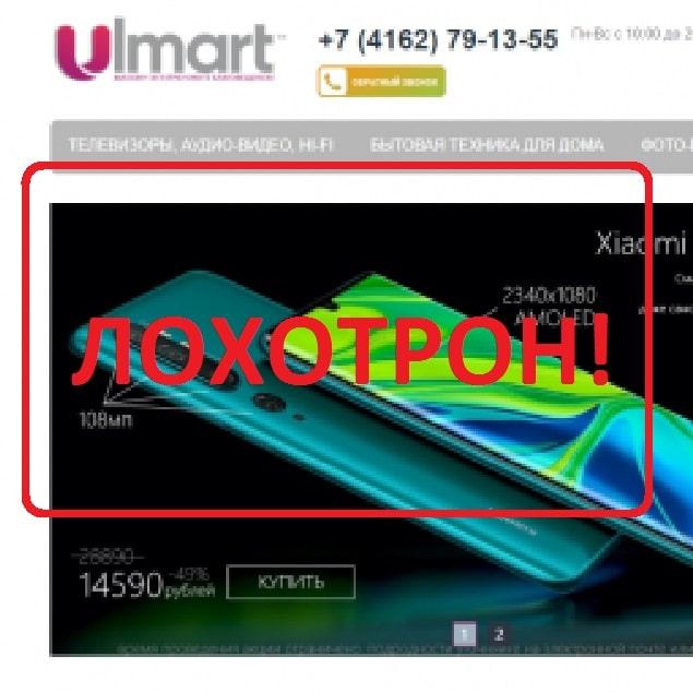Ulmart Электроника — реальные отзывы о магазине