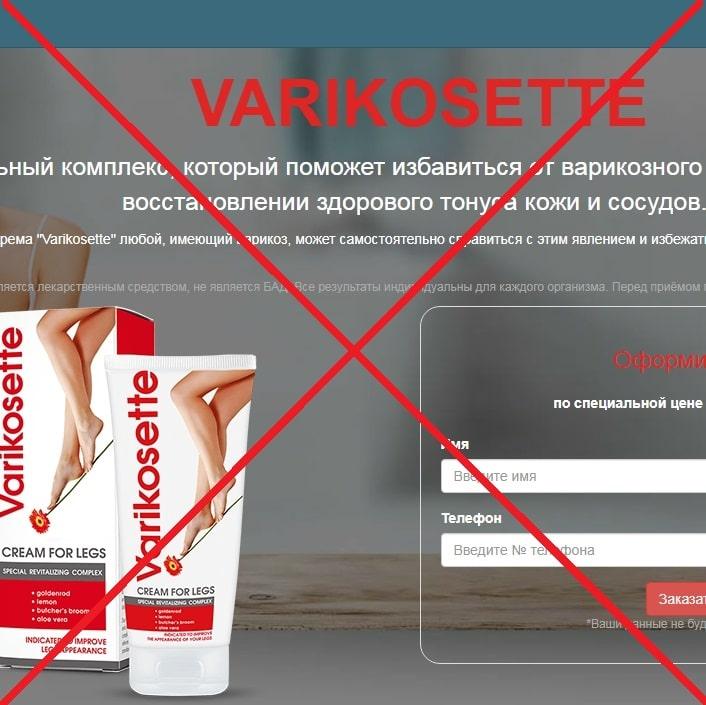 Varikosette — реальные отзывы. Крем от варикоза