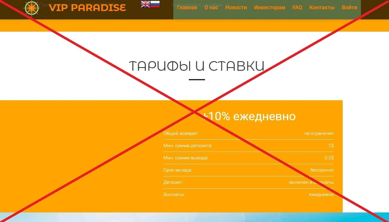 VIP PARADISE - финансовая платформа. Отзывы о vip-paradise.world