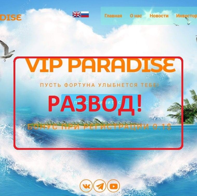 VIP PARADISE — финансовая платформа. Отзывы о vip-paradise.world