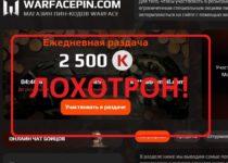 Warfacepin — Отзывы о сайте и проверка