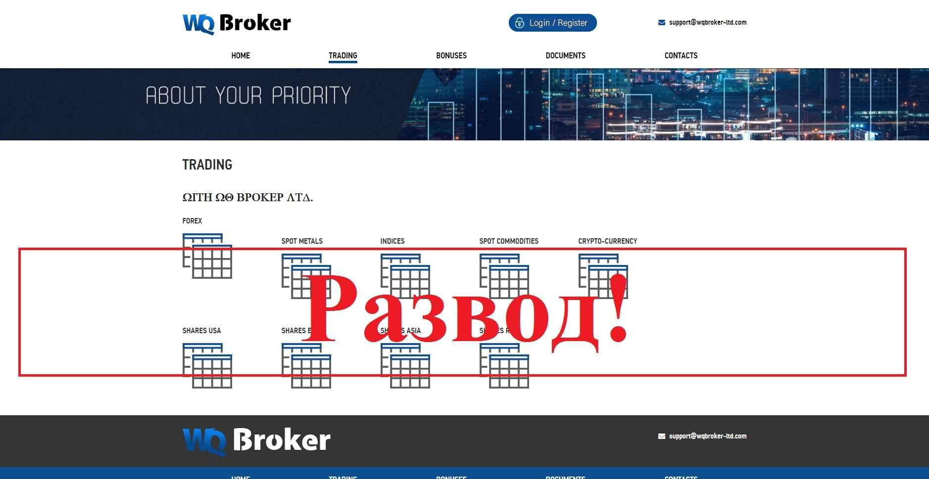 WQ Broker – честный брокер? Отзывы о wqbroker-ltd.com