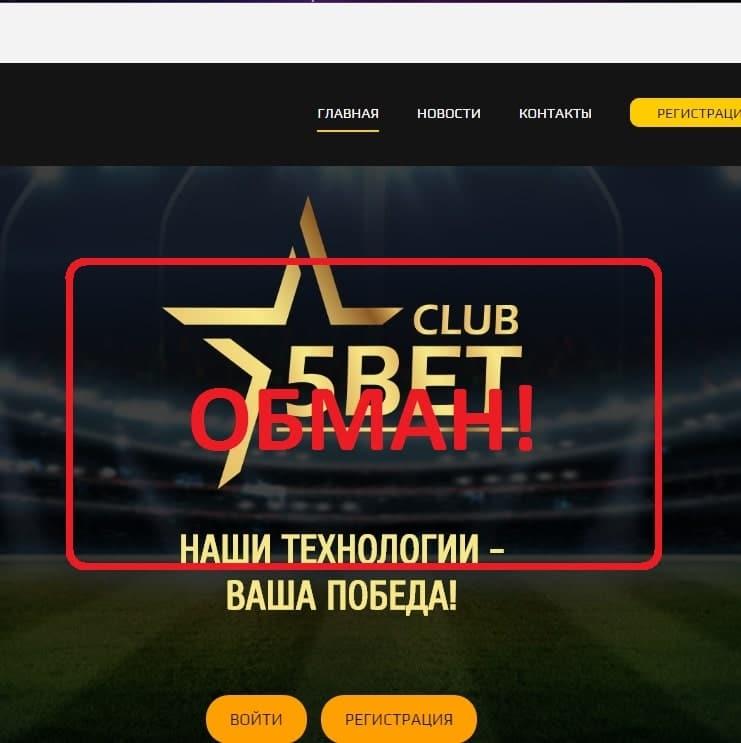 5BET — реальные отзывы о проекте 5bet.club