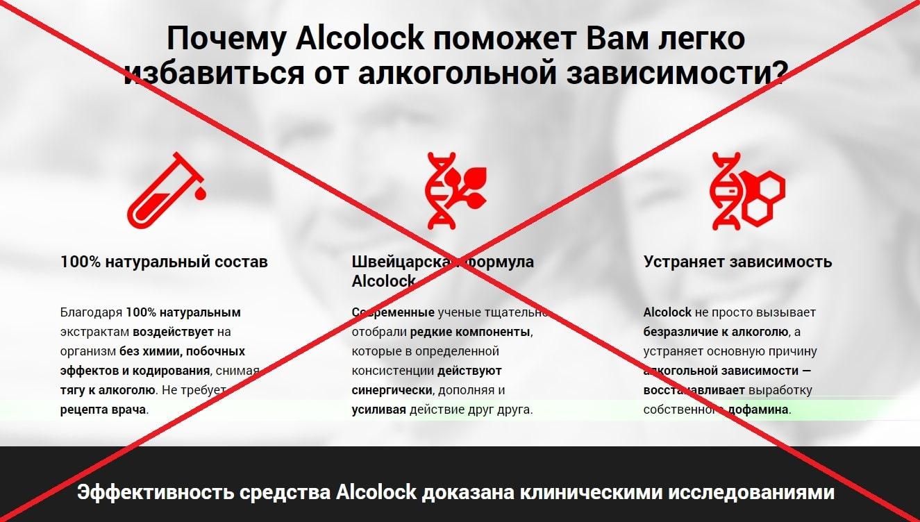 Alcolock - реальные отзывы. Капли от алкоголизма