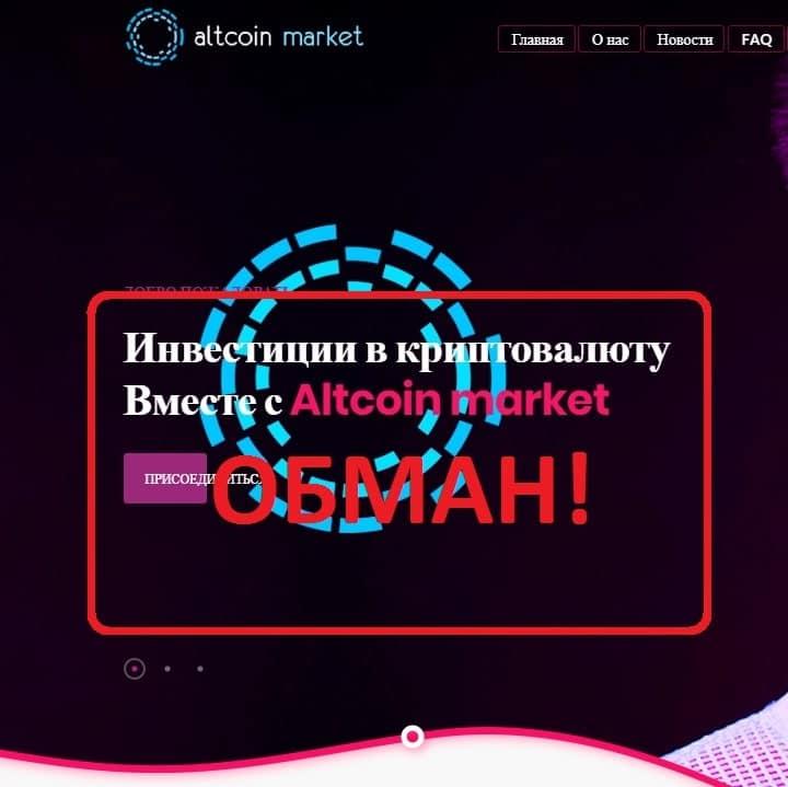 Altcoin Market — отзывы и обзор. Развод на криптовалюте