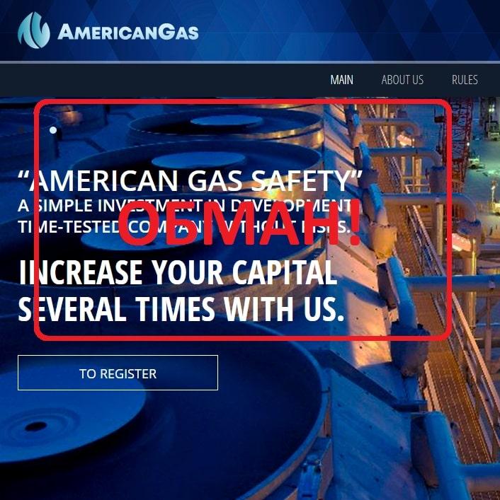 American Gas — инвестиции в газ. Обзор и отзывы о americangas.biz