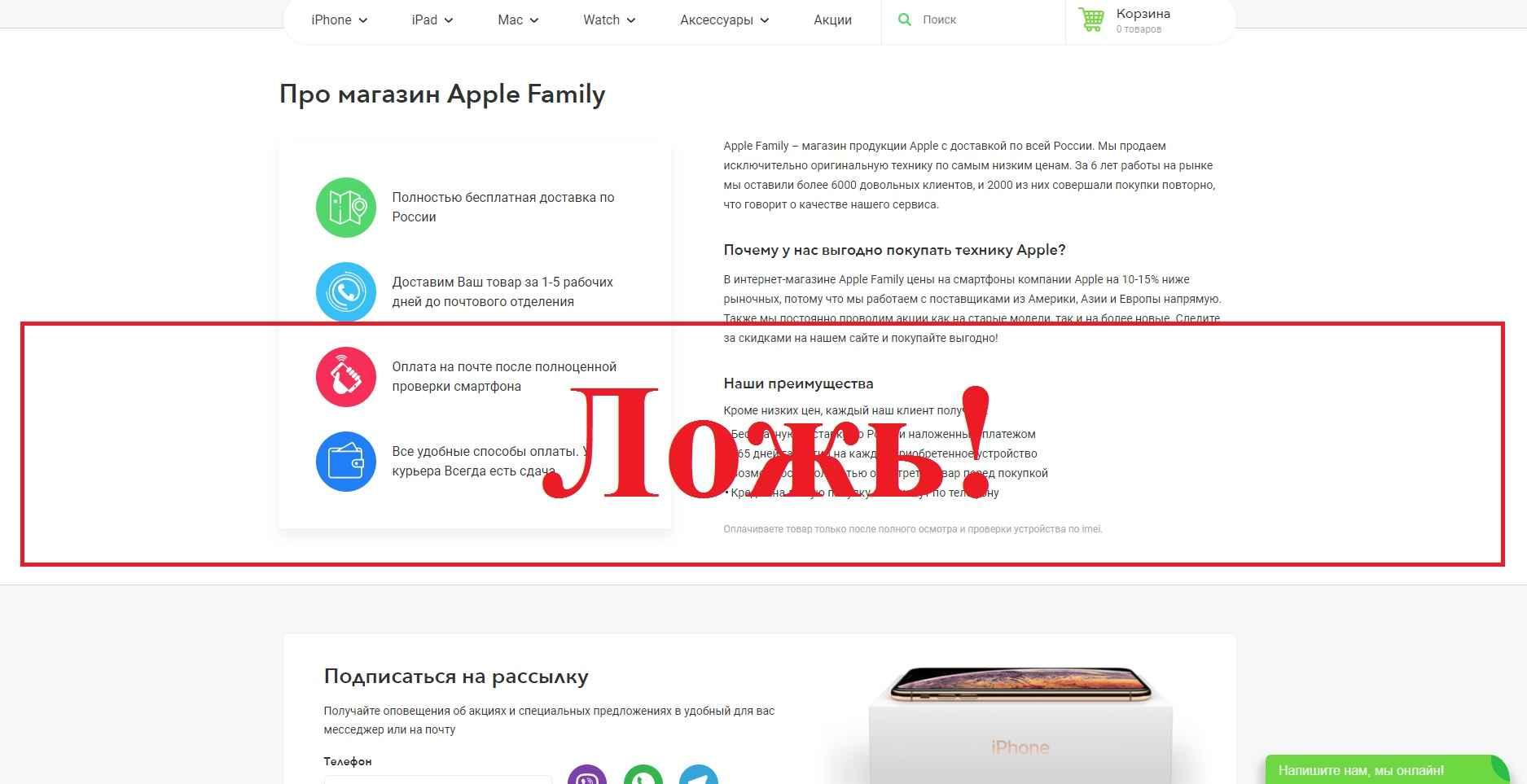Apple Family – магазин мошенник? Отзывы о apple-family.ru