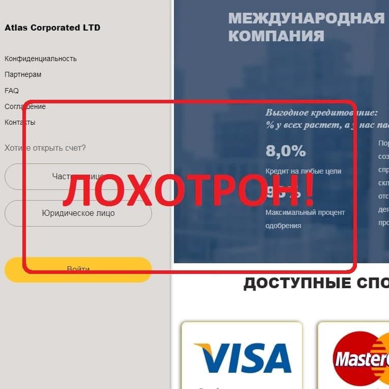 Atlas Corporated LTD — обзор проекта atlasbank.cc отзывы