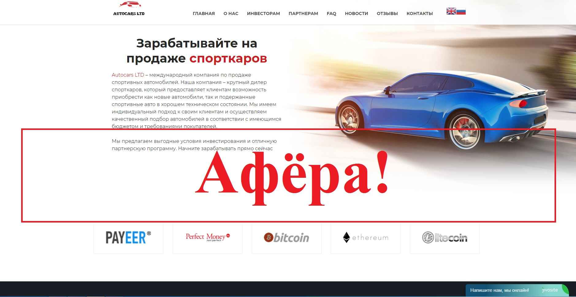 Auto Cars LTD – компания по продаже спорткаров. Отзывы о auto-cars.biz