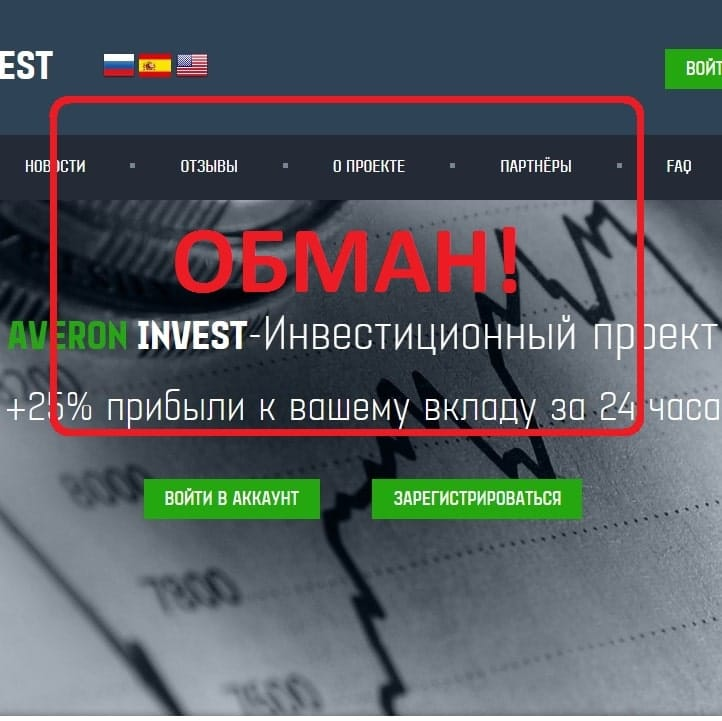 Averon-Invest — инвестиционный проект. Мошенники averon-invest.org