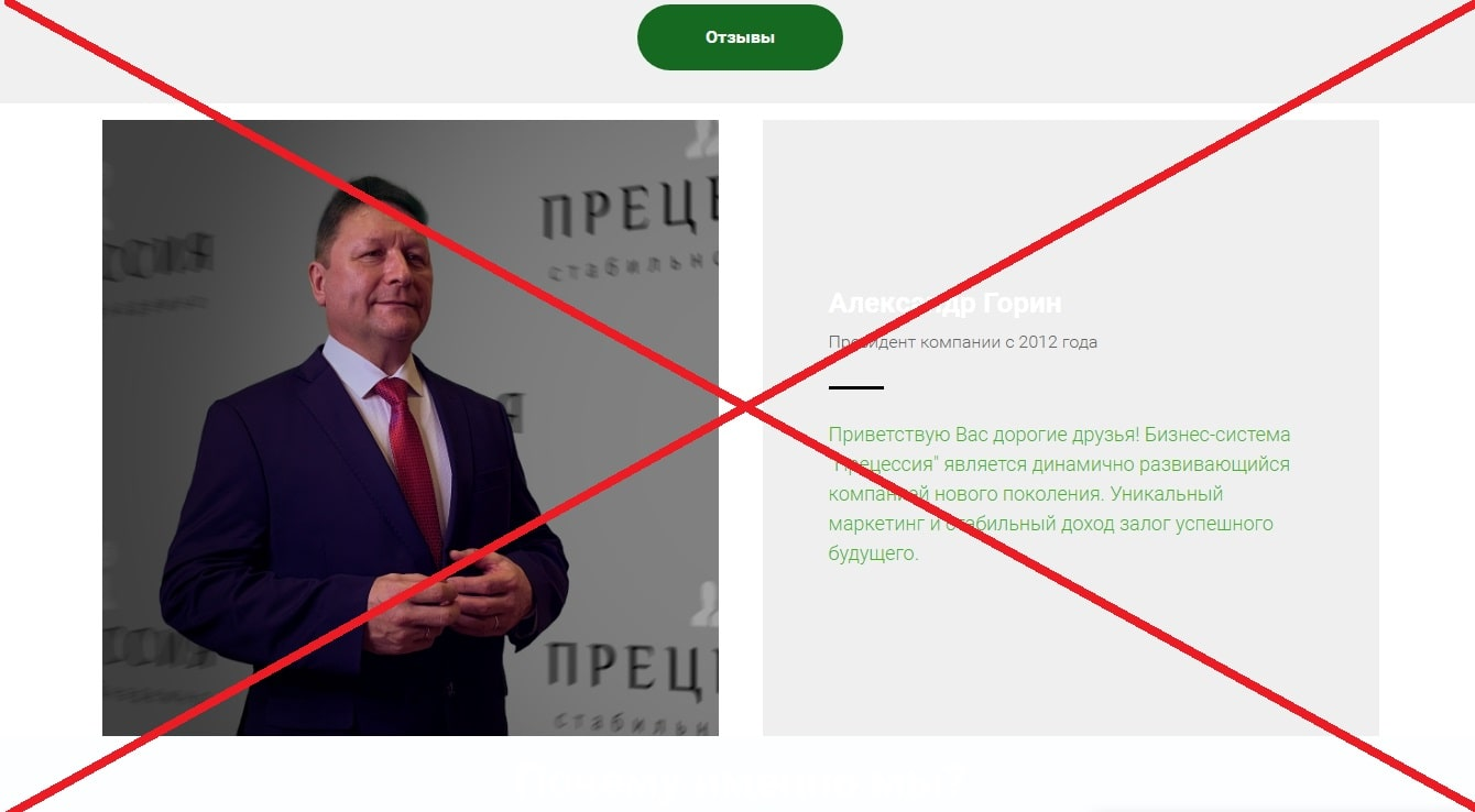 Бизнес Система Прецессия - отзывы и обзор precession.ru