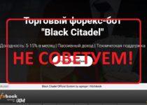 Форекс-бот Black Citadel — отзывы о торговом роботе