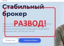 BTS Broker Ltd — отзывы о брокере btsbroker.net