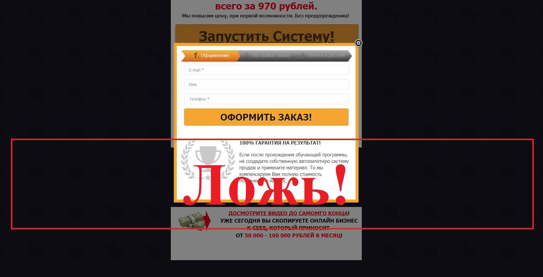 Быстрые деньги Ультиматум – отзывы о системе Михаила Гнедко