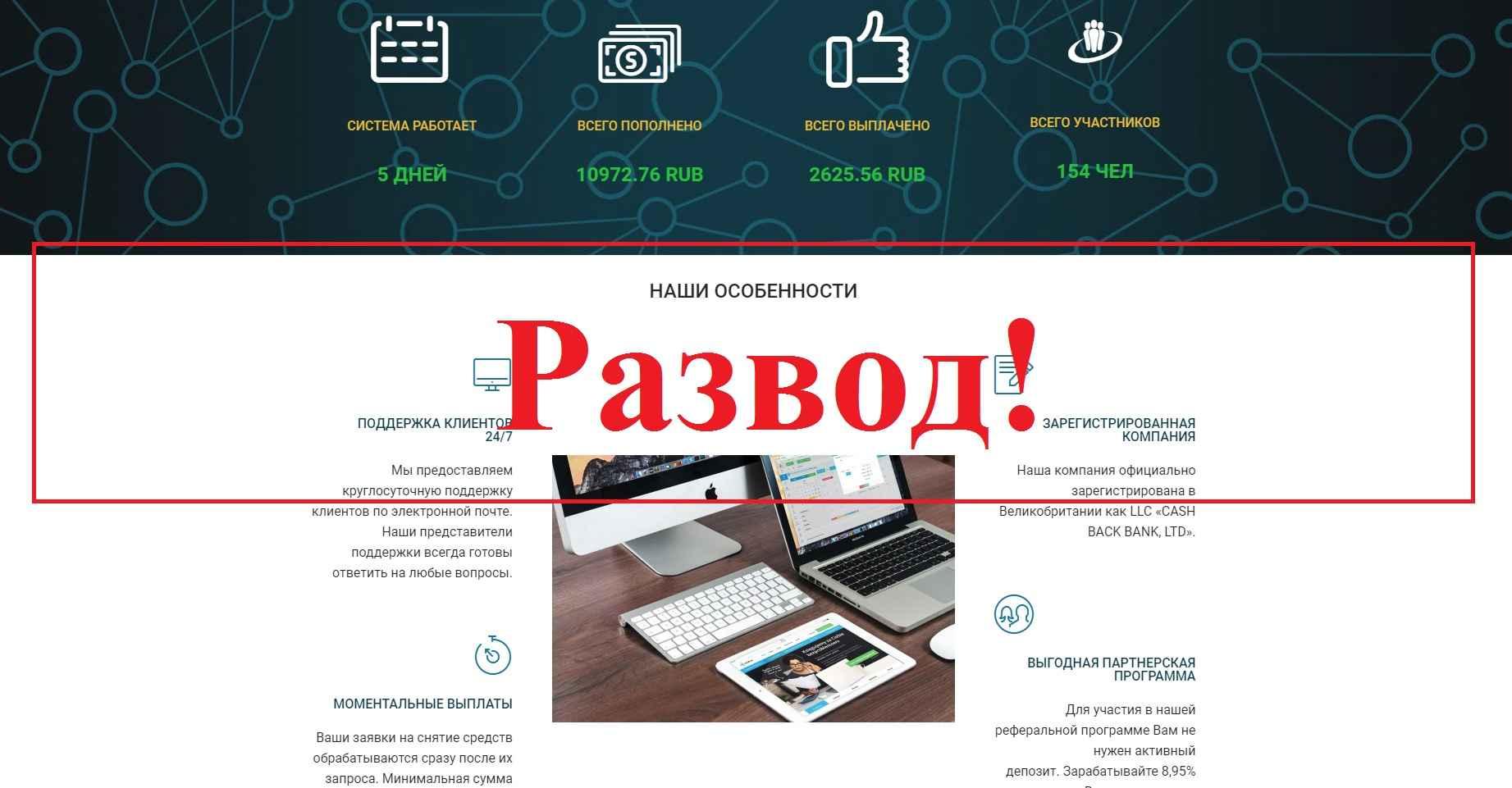 Cash Back Bank - отзывы и обзор cashbackbank.site
