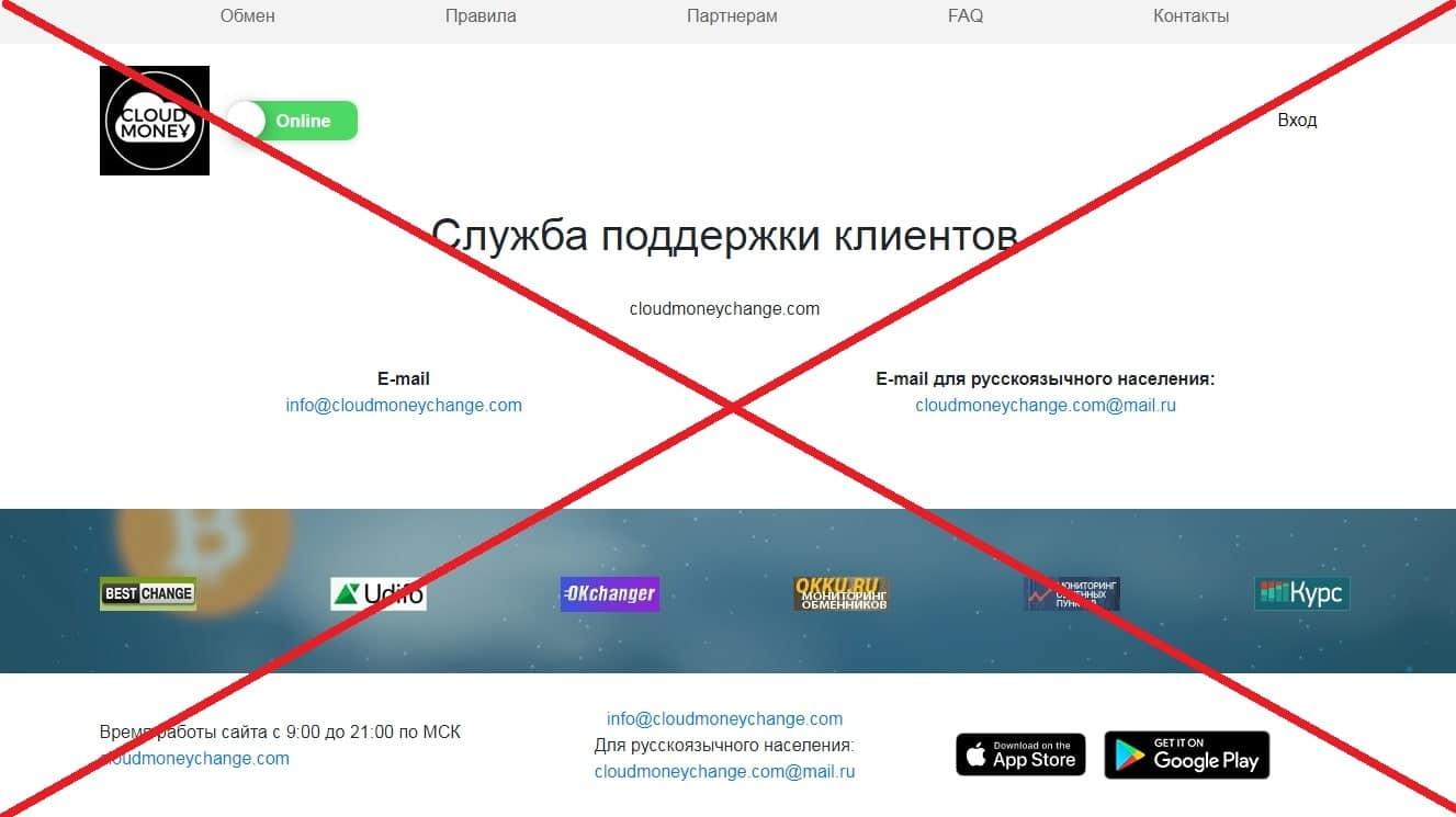 CloudMoneyChange - отзывы об обменнике. Обман на обмене валют