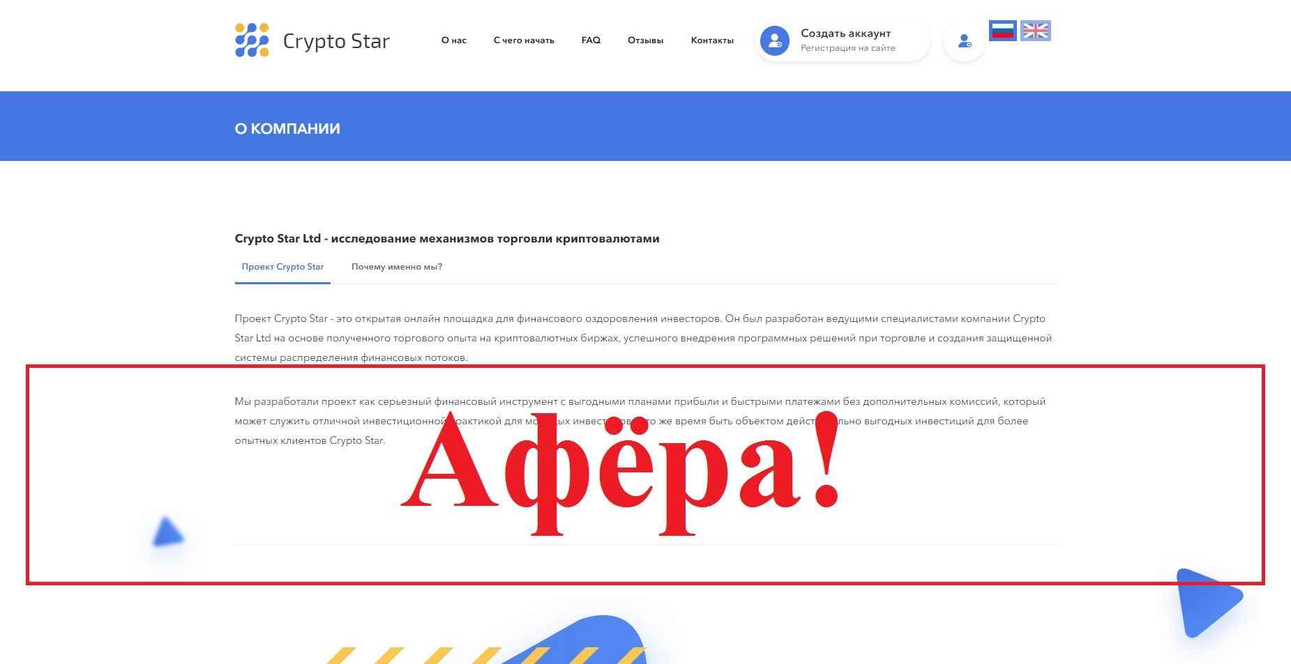 Crypto Star – команда трейдеров. Отзывы о crypto-star.org