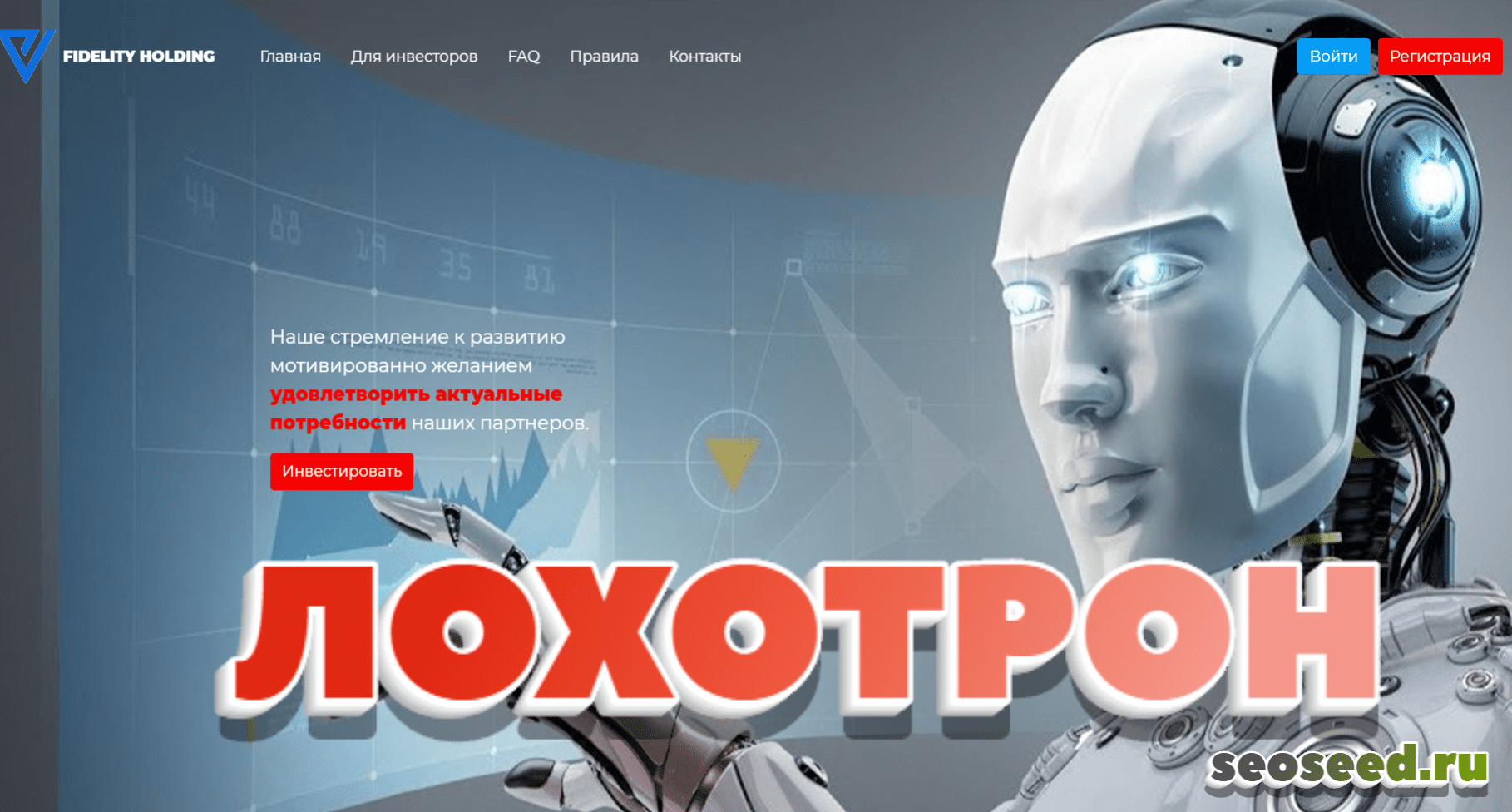 Fidelity Holding - трейдинговой холдинг. Отзывы о fidelity-holding.ru