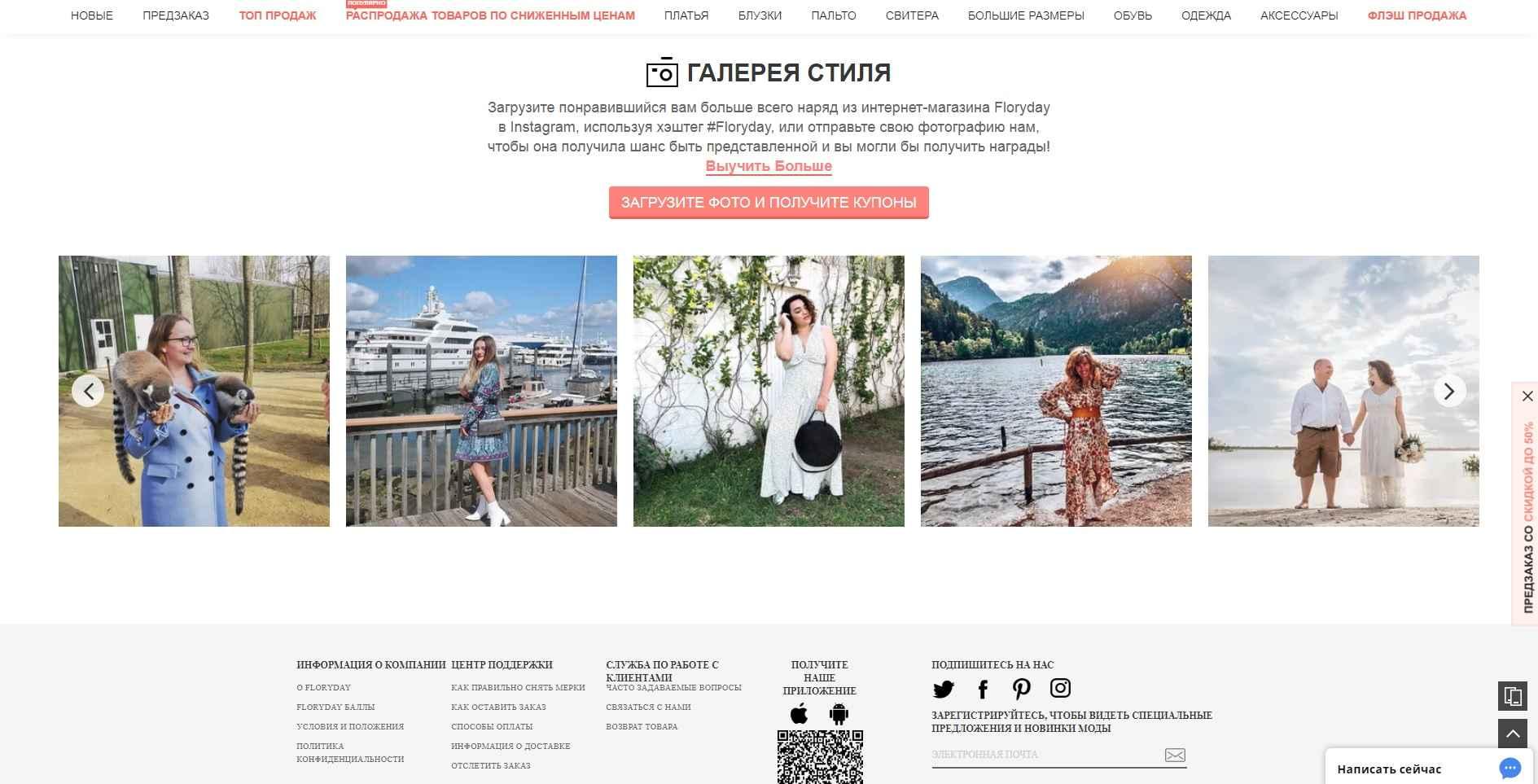 Интернет-магазин Floryday – отзывы покупателей о floryday.com