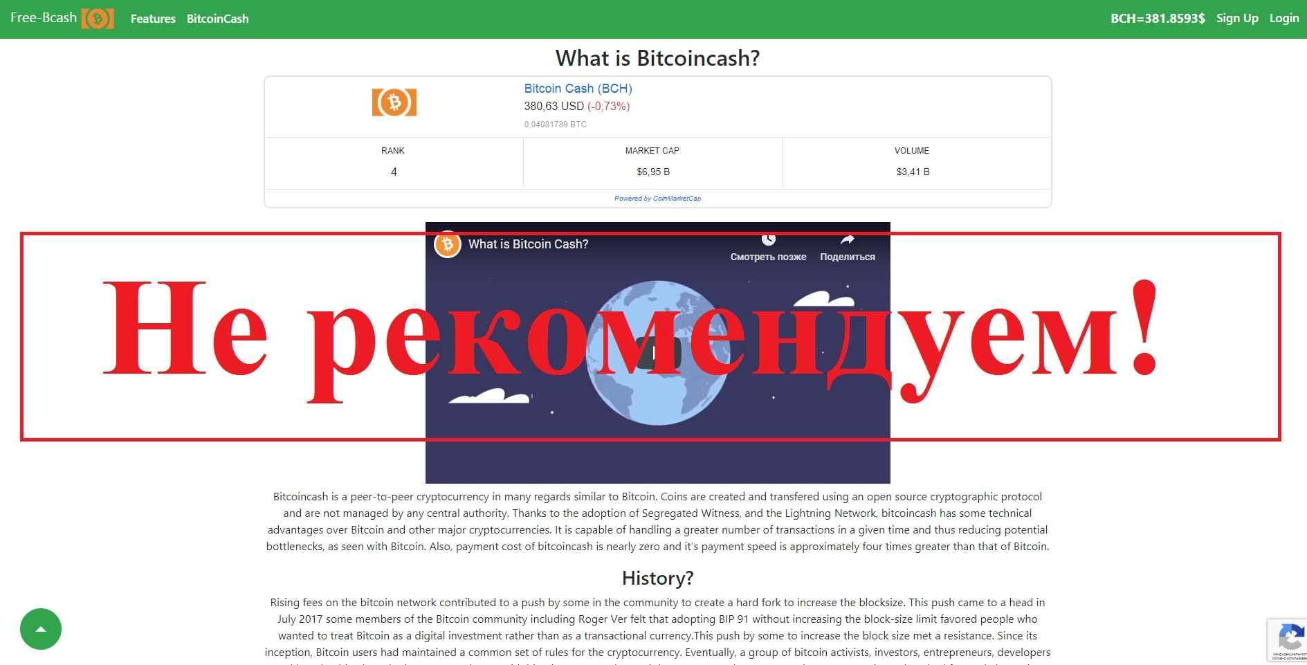 Free-Bcash.com – отзывы и репутация