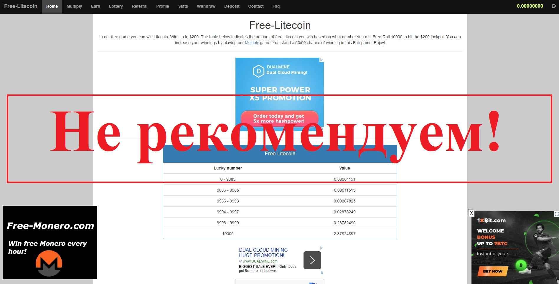 Free-Litecoin.com – честные отзывы. Скам?