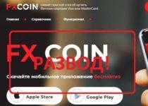 FXCoin — реальные отзывы о брокере fxcoin.pro