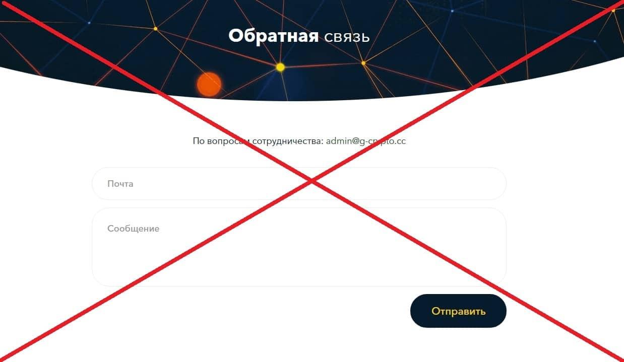 G-Crypto - инвестиции в майнинг криптовалют. Обзор g-crypto.cc