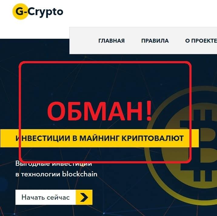 G-Crypto — инвестиции в майнинг криптовалют. Обзор g-crypto.cc