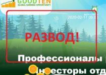 GodTen — обзор и отзывы о проекте goodten.biz