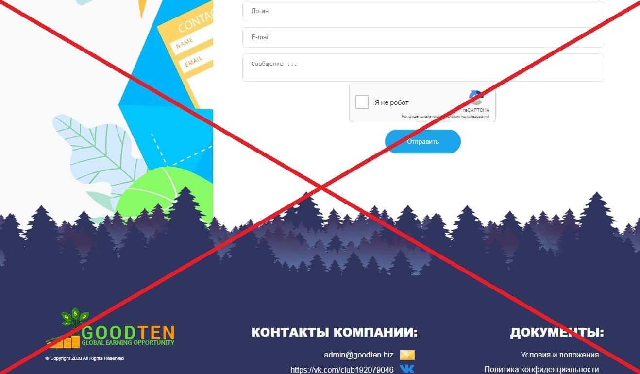 GodTen - обзор и отзывы о проекте goodten.biz