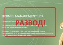 Hermes Management — контора гермес менеджмент vista. Обман?