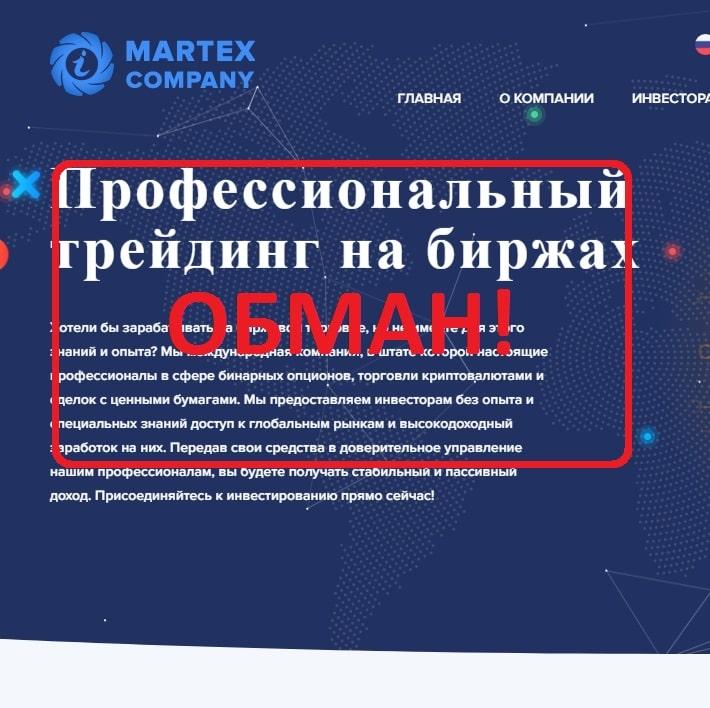 Реальные отзывы о Imartex.company — профессиональный трейдинг на биржах