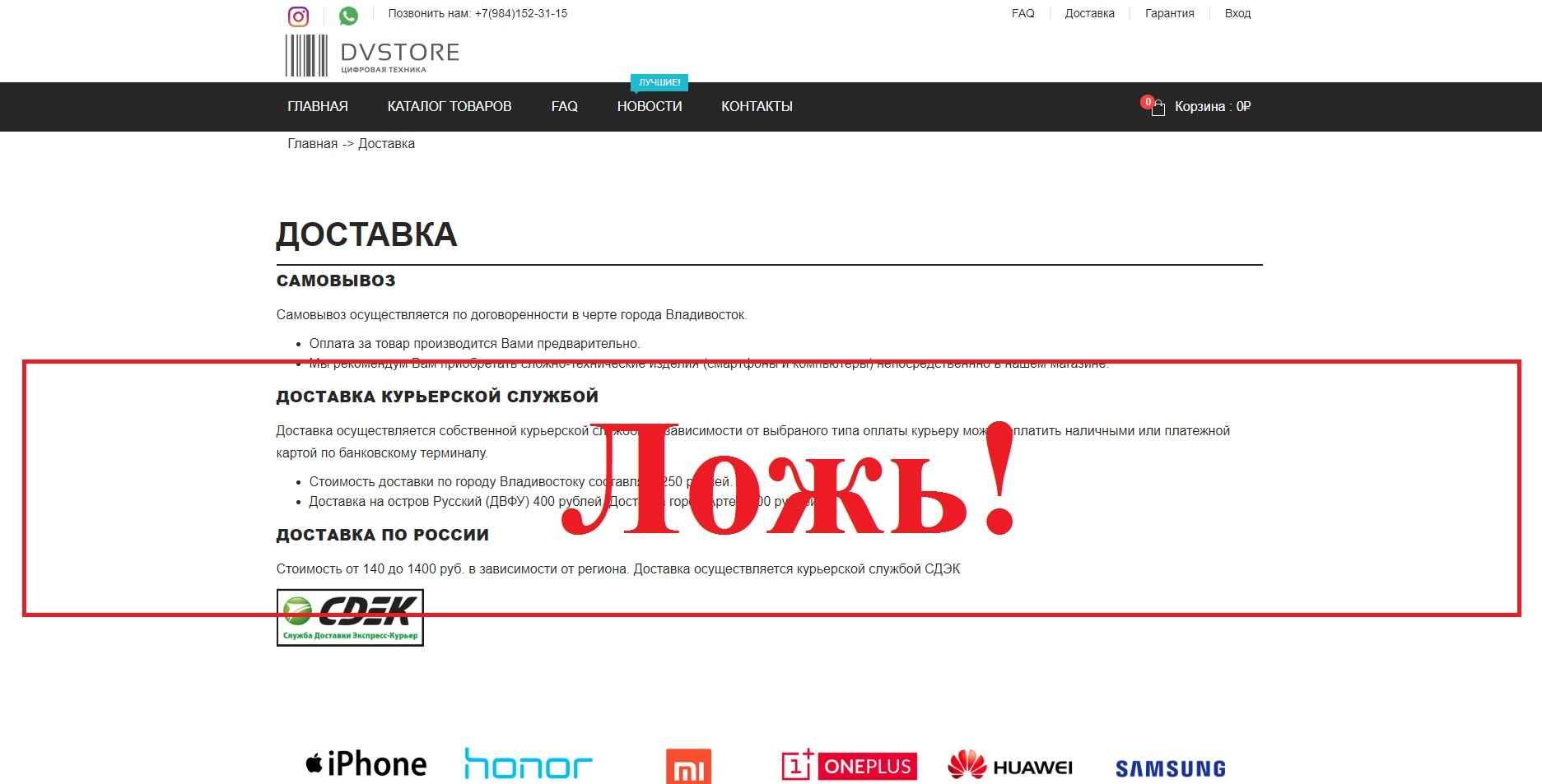 Интернет-магазин DvStore – отзывы о мошенниках dv-store.su